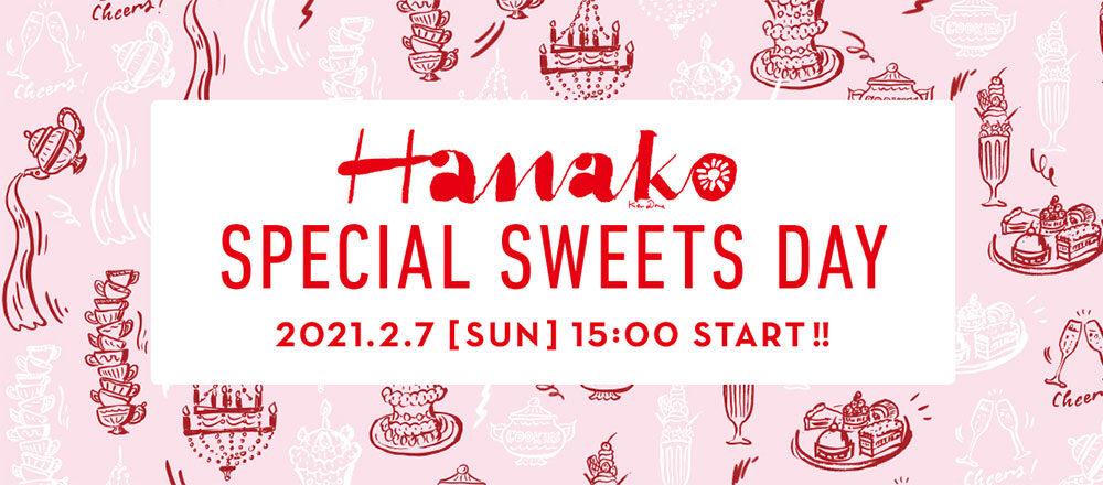 2月7日は「Hanako SPECIAL SWEETS DAY」。 ギフトBOXが届くオンラインイベントを15:00〜開催!