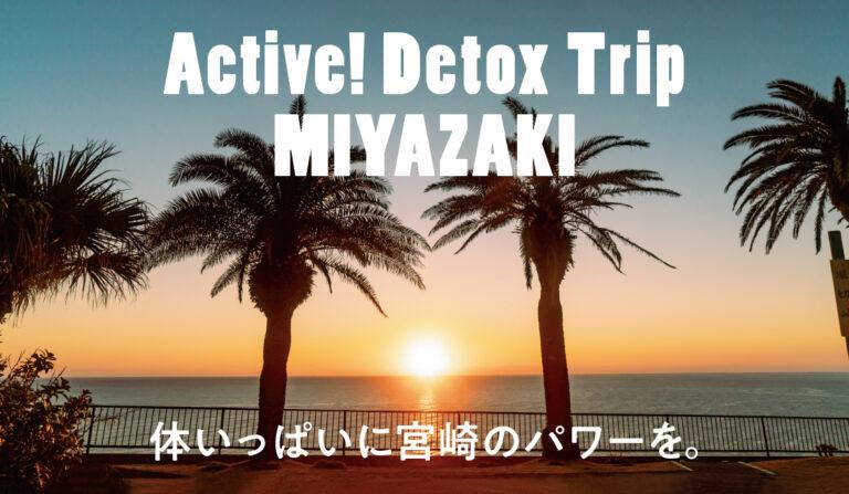 """宮崎で叶える""""デトックス&パワー""""旅特集。【保存版】名物グルメ、パワースポットを巡る!"""