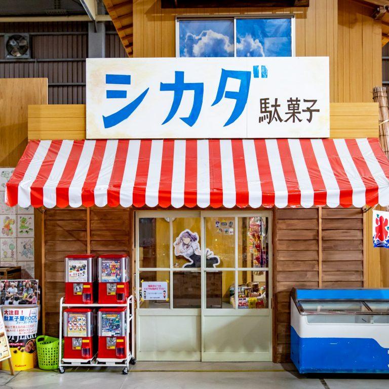 岡山 日本一のだがし売り場