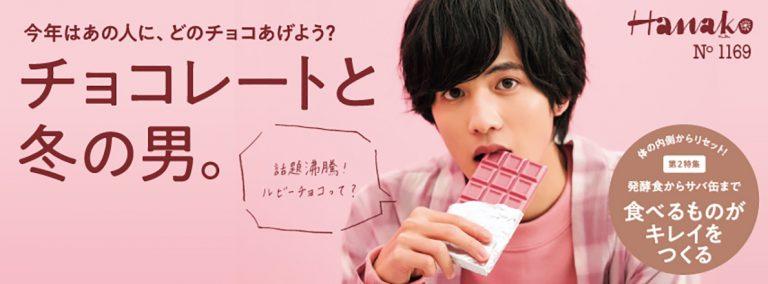 Hanako『チョコレートと冬の男。』特集、1/28発売!