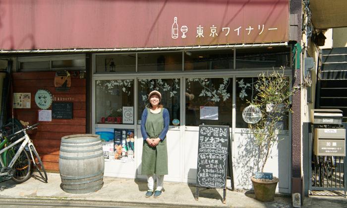 「ワインを通して東京産の野菜のおいしさを広げたい」。〈東京ワイナリー〉オーナーの人生を変えた、大泉学園の魅力とは。