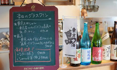 越後屋美和さんが仕事帰りに通っている、高野宰さん・律子さん夫婦が営む中華料理店。お店では、一杯から<東京ワイナリー>のワインを楽しめるので、一人でさっと寄るのにも重宝します。東京産の野菜を使った料理が自慢。