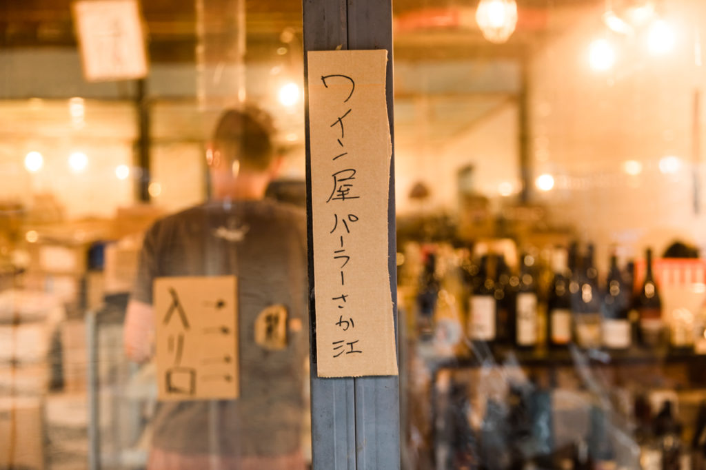 原田さんは〈パーラー江古田〉のほかに、小竹向原の保育園に併設されたカフェ〈まちのパーラー〉と、半年前に江古田にオープンした自然派ワインの角打ち兼販売所〈パーラーさか江〉を運営。〈さか江〉ではワインの試飲(有料)をしながら、ワイナリーや作り手さんの話などを聞きつつワインを選ぶことができます。最近はもっぱらこちらにいる時間が多く、ご近所の飲食店の方やワイン好きもふらりと訪れ、江古田の新たなたまり場にさっそくなっている様子。  3の倍数月の第2日曜日には、南口にあるベトナム料理店〈MaiMai〉の店主とともに「ろじものや」という食のマルシェを主催。  「都心の大きなマルシェまでわざわざ行っている人たちに、地元でそれができるようにしてあげたくて。飲食店もそう。近所にいいお店があれば、みんな仕事帰りにまっすぐ帰ってきて地元で食べたり飲んだりできますよね。そのほうが、ちょっと飲み過ぎても歩いてすぐ帰れていい」
