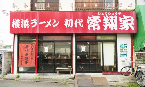 「このあたりでおいしいラーメン屋といえばここ」と森本さんが推薦するのは、〈アルカション〉よりさらに駅近の〈常翔家(じょうしょうや)〉。「僕も家族と行きますが、店の従業員もちょくちょく食べにいっているようです」。