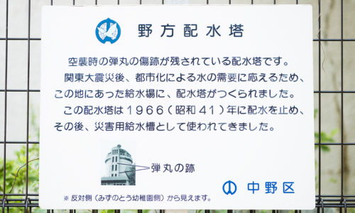 「家と家の間からこの塔の姿が見えるんですが、どこにあるのか? あの塔は何なのか?など、きっと気になるはず。私も通るたびに気になる存在です」(岩崎さん)■住所:東京都中野区江古田1-3みずのとう公園内