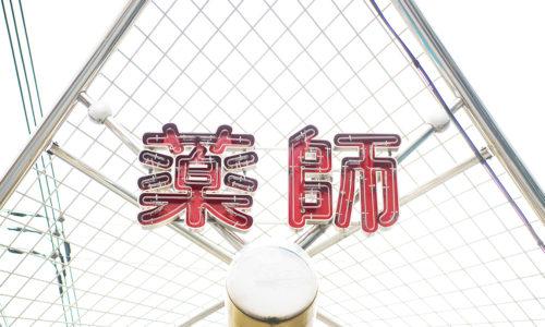 """昔ながらのせんべいやさんやお茶やさん、銭湯の間に、新しいカフェや居酒屋、バーなどもあって、とてもいい雰囲気の商店街です。■住所:東京都中野区新井1-22-6 ■<a href=""""https://www.ai-road.com"""">https://www.ai-road.com</a>"""