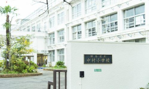 練馬区立中村小学校