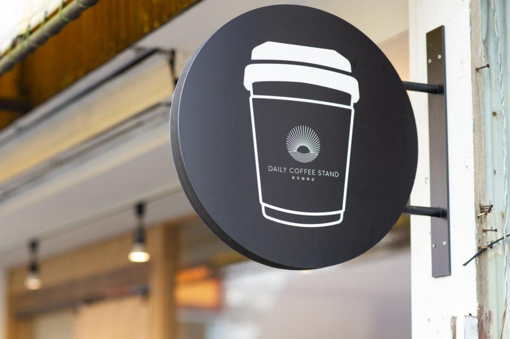 DAILY COFFEE STAND 野方