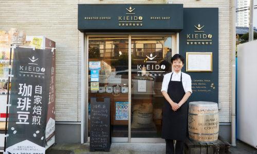 農学博士から一転、コーヒー職人の道へ。所沢のコーヒー愛好家が通う、こだわりの自家焙煎珈琲店〈Kieido〉。