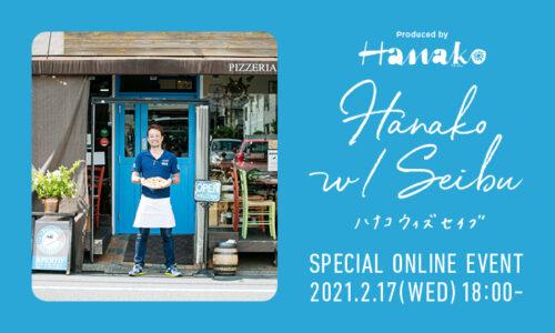 【イベント告知】2/17(水)18時~石神井の名店とのコラボ「Hanakow/ Seibu-おいしいワークショップ-」に抽選20名さまをご招待!