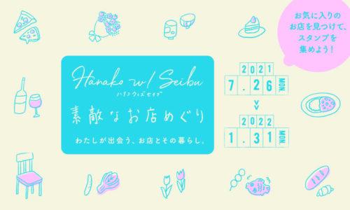 お気に入りのお店を巡ってプレゼントも!デジタルスタンプラリー「Hanako w/ Seibu 素敵なお店めぐり―わたしが出会う、お店とその暮らし。―」が7/26からスタート。