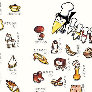 為兒童創造歡樂的麵包世界逾40載—【烏鴉麵包店】繪本作家加古里子爺爺專訪