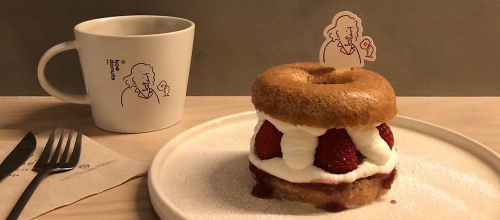 體驗型甜甜圈工廠<koe donuts>於京都登場,由隈研吾操刀設計,插畫則出自長場雄之手。