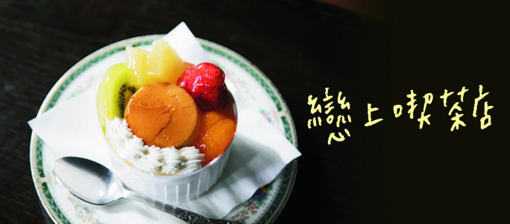 戀上喫茶店之2:重新出發。與設計師皆川明每週在喫茶店〈馬天使〉相見。