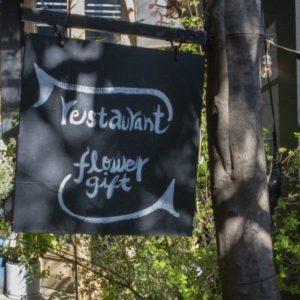 來一趟豐富人生的美食之旅。想不想體驗每週只有兩次的夢幻餐廳?來逛逛〈restaurant eatrip〉開幕的期間限定酒吧。