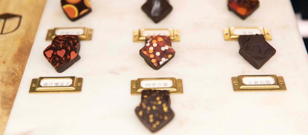 讓人心輕盈雀躍、充滿台灣特色巧克力的催生者〈YU CHOCOLATIER 畬室法式巧克力甜點創作〉。