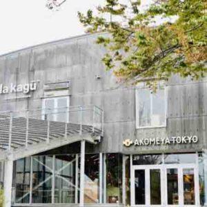 神樂坂散步新景點〈AKOMEYA TOKYO in la kagu〉正式開幕,集結來自日本各地豐富多元的「食」選物。
