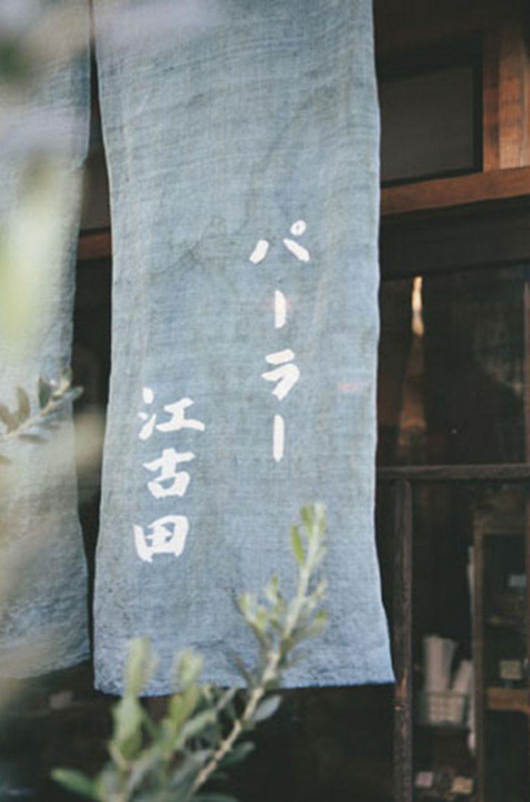 HANAKO201901_7113-768x1161