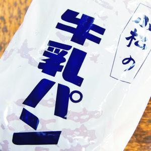 鬆軟麵包體夾著香甜奶油霜,搭配復古可愛的包裝,你知道誕生於長野當地的鮮奶麵包嗎?