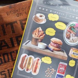 見證布魯克林興起的美食作家,將七年來的日常集結成了一本私房美食指南