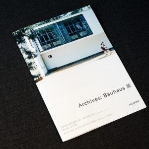 包浩斯創建100周年紀念!來去「ATELIER MUJI GINZA」看創立100周年的Archives:Bauhaus展
