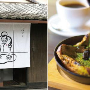 想要品味優雅?就來這建築年齡逾兩世紀的古宅化身為〈BREAD, ESPRESSO &〉的京都1號店