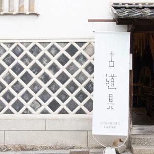【岡山】走一趟民藝興盛的倉敷,發現世上獨一無二的寶物。