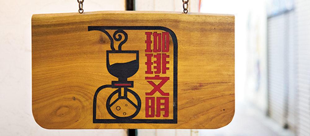 【神奈川】孕育出藍瓶咖啡(Blue bottle)的日本虹吸式咖啡。橫濱名店巡禮。