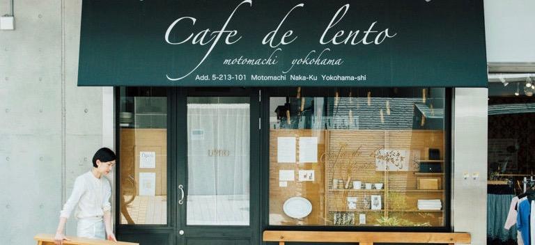 【神奈川】散發道地橫濱・元町風情的浪漫咖啡廳〈Café de Lento〉。