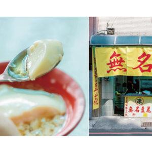 口感滑嫩的豆花,才是台南必吃美食:台南人氣豆花大比拼——Hanako Taiwan