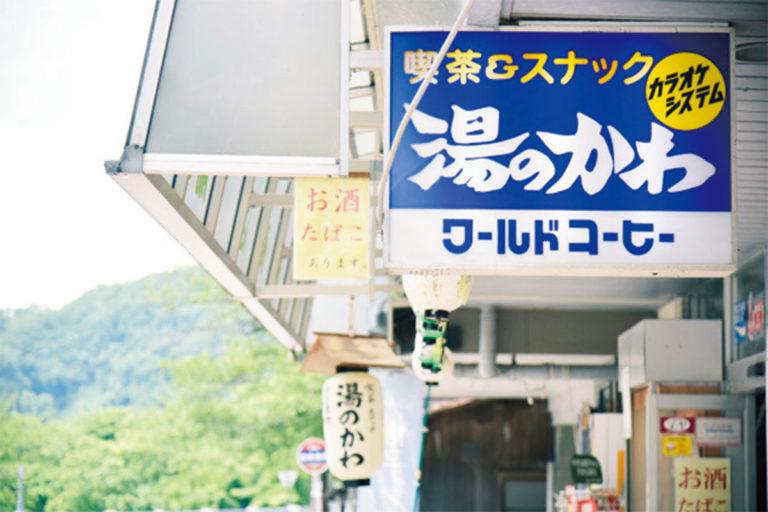 DMA-yunokawa_0024