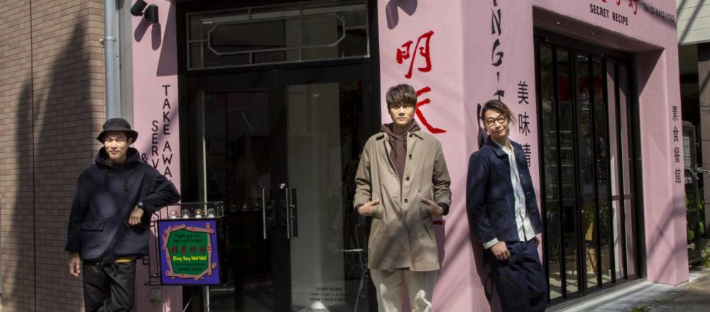 【東京】台灣的當紅樂團宇宙人前往「東京中的台灣」。