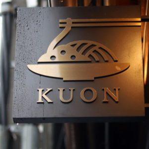 【京都】正統咖哩肉醬烏龍麵&京都甜點。