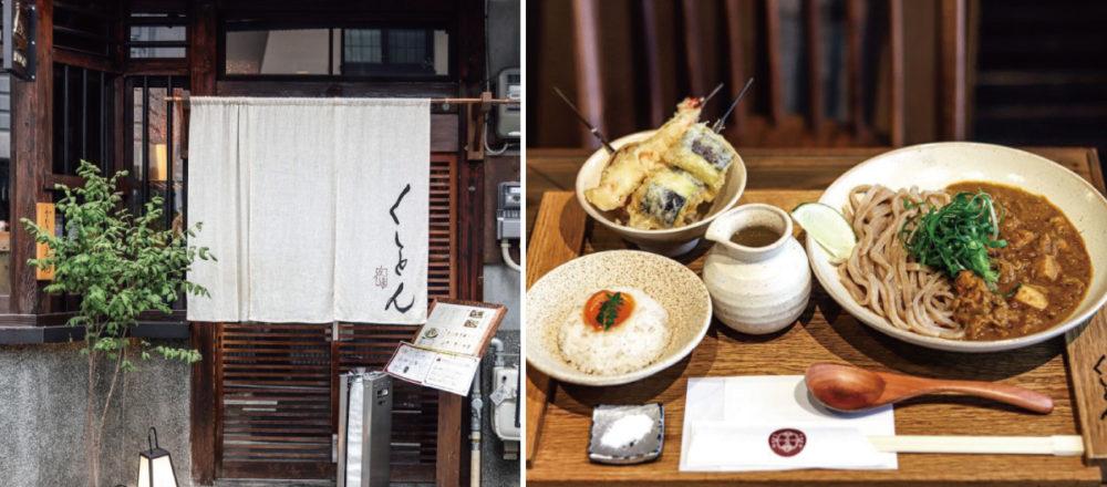 【京都】正統咖哩肉醬烏龍麵&京都甜點——Hanako Taiwan