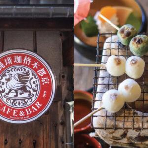 【京都】自己用小烤爐烤糯米丸子!?