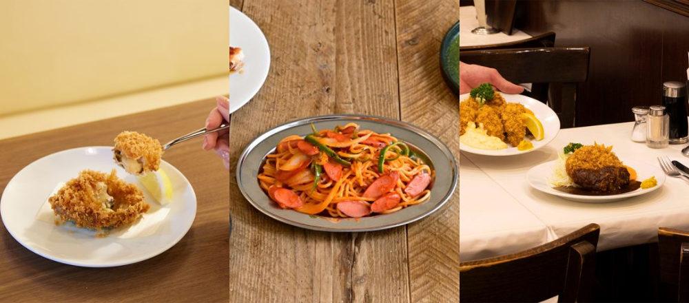 2020即將吹起一股「洋食炫風」!4間你不能不認識的東京洋食名店