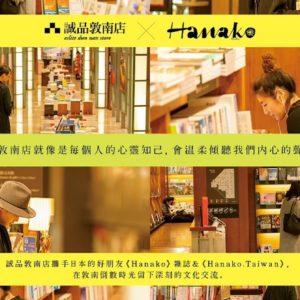 Hanako.Taiwan × 誠品生活敦南店:「啟發我的重要書籍與重要場域」深入五位創意工作者的書架風景