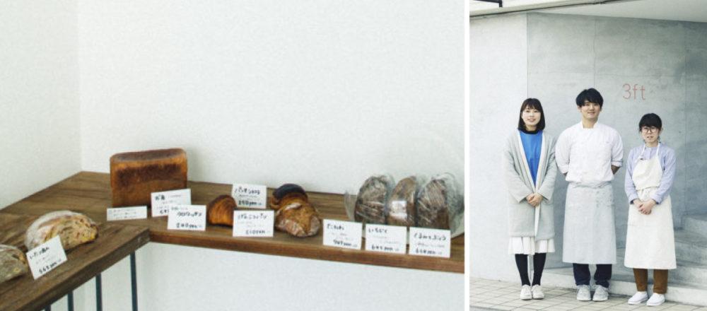不做出只有我烤得出來的麵包,就一點意義也沒有:在競爭激烈的麵包市場裡,獨樹一幟的「3ft」——Hanako Taiwan