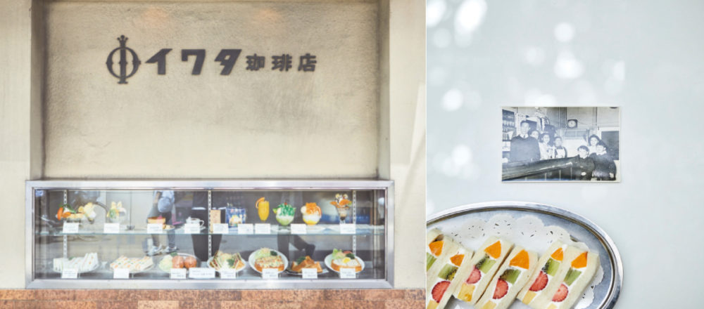 老店新生,看第三代如何繼承鎌倉老店-岩田咖啡店