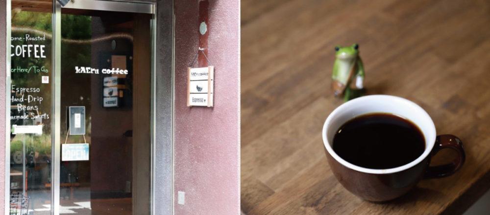 療癒小青蛙相伴下喝杯自家煎焙咖啡享受京都寧靜片刻〈kAEru coffee〉