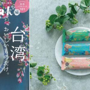 編輯部的企劃魂,轉換成代表城市的冰品會是什麼味道-Hanako Taiwan