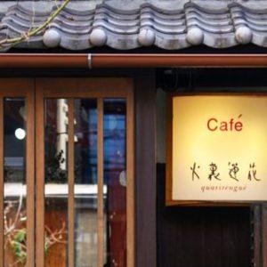其實不想大方公開?!京都5間IG打卡、網美必收咖啡廳