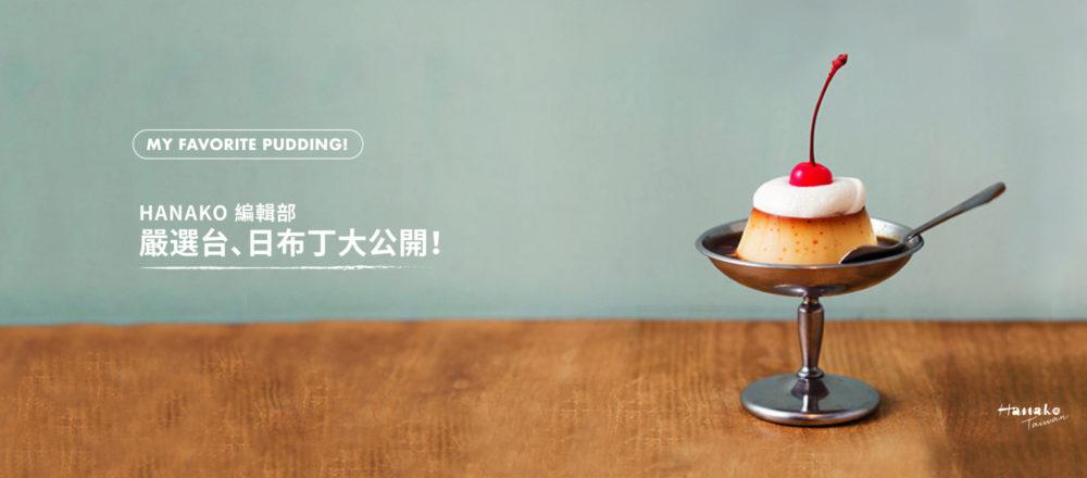 【台灣】口感溫潤的美味甜點!台南布丁特輯