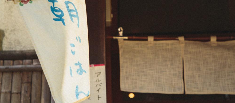 只在早上借用「甘處 Akane」店面的早餐店。3年前開業至今,受到當地居民與觀光客的廣大支持。