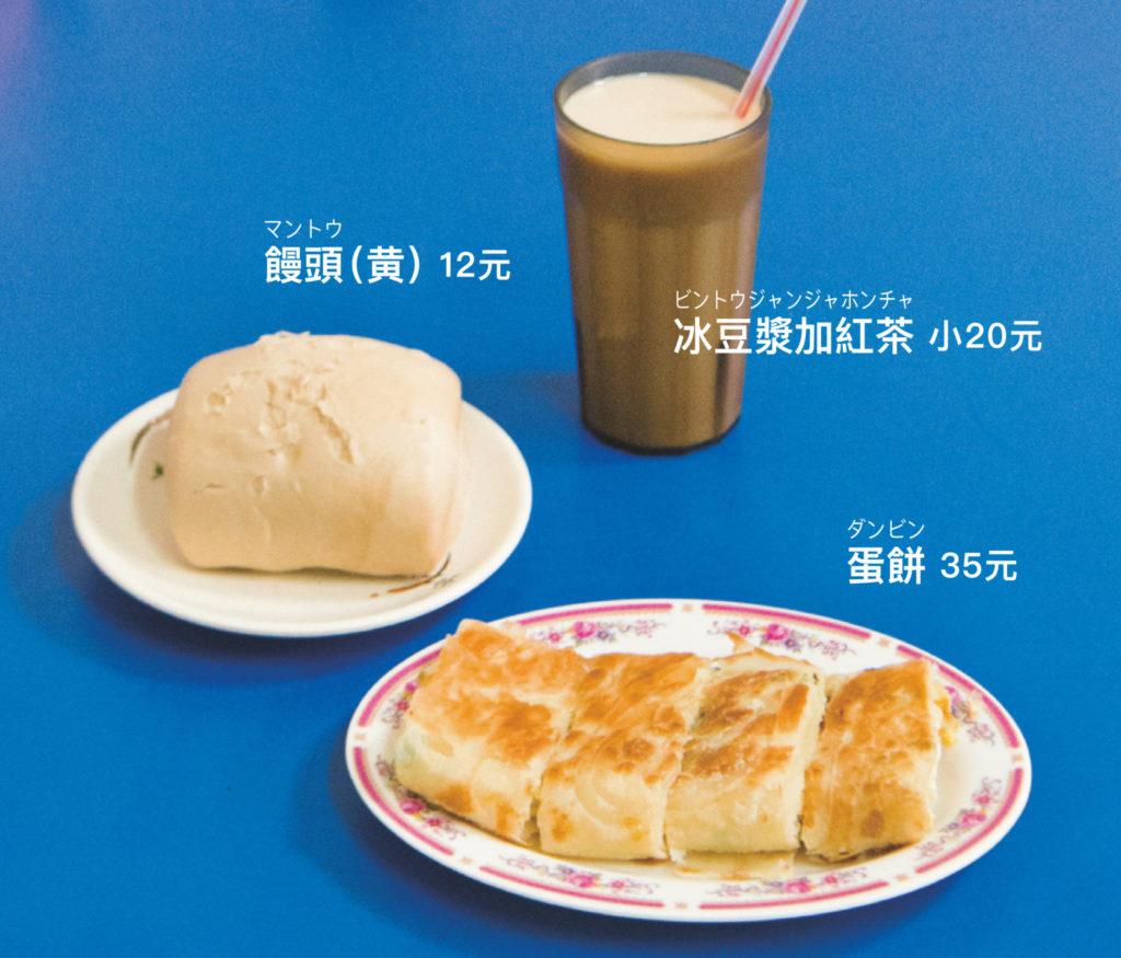 台灣早餐1-04