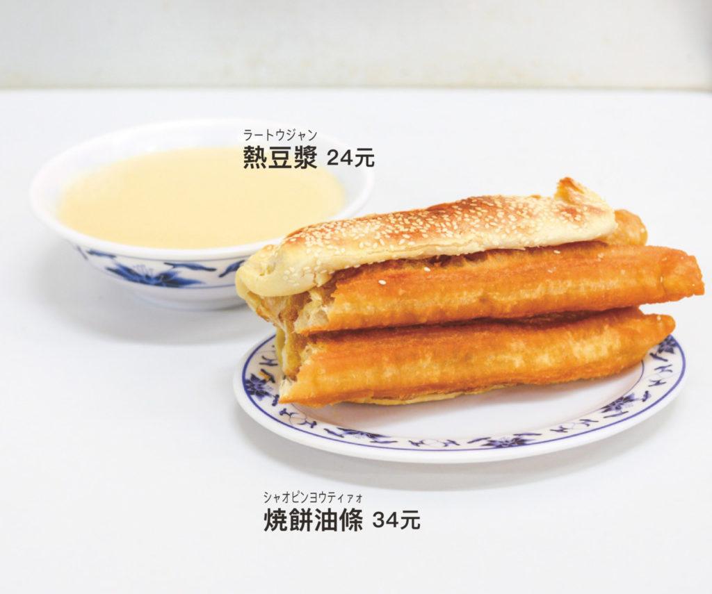 台灣早餐1-05