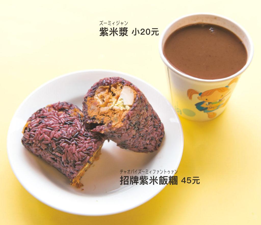 台灣早餐1-06