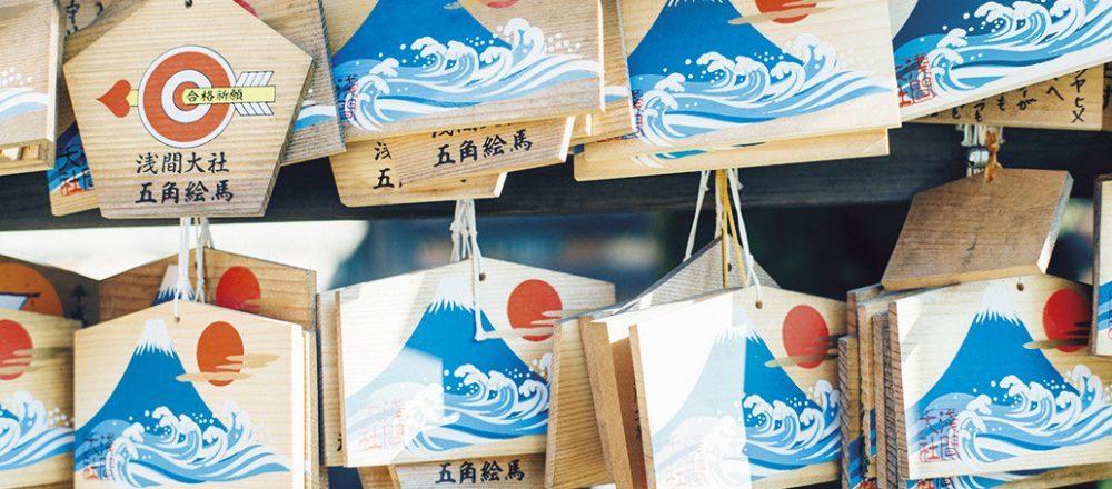 參拜日本第一山、富士山神社「富士山本宮淺間大社」,將心願寫在富士山繪馬上