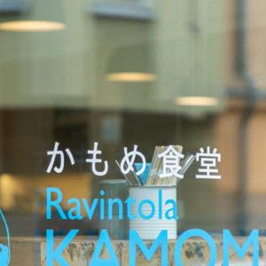 電影〈海鷗食堂〉中的拍攝場景,也用煥然一新的姿態往下一步前進-Hanako Taiwan