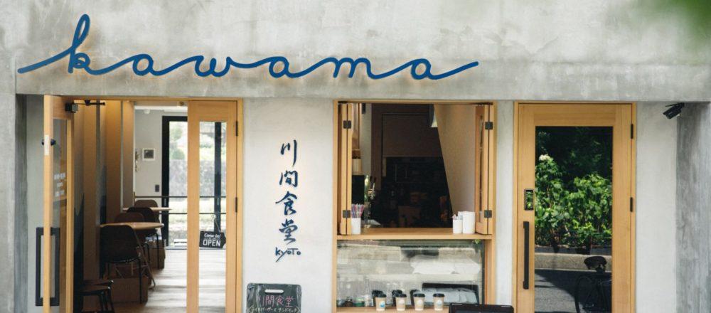 【京都】享受鴨川療癒景致,嫻靜的咖啡廳〈川間食堂〉-Hanako Taiwan